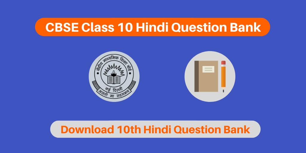 CBSE Class 10 Hindi Question Bank