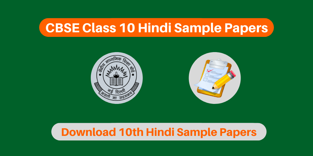 CBSE Class 10 Hindi Sample Papers PDFs