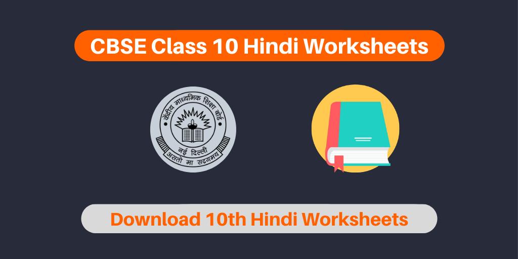 CBSE Class 10 Hindi Worksheets