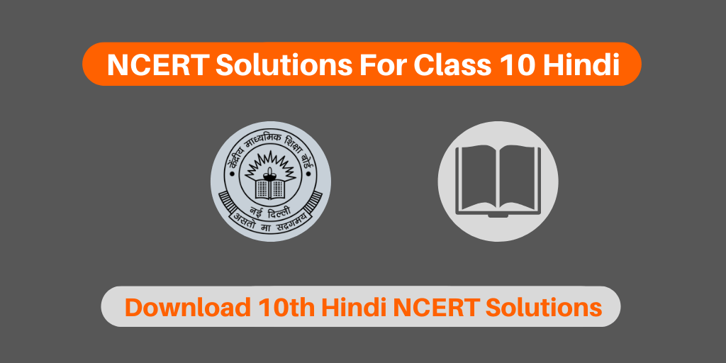 NCERT Solutions For Class 10 Hindi