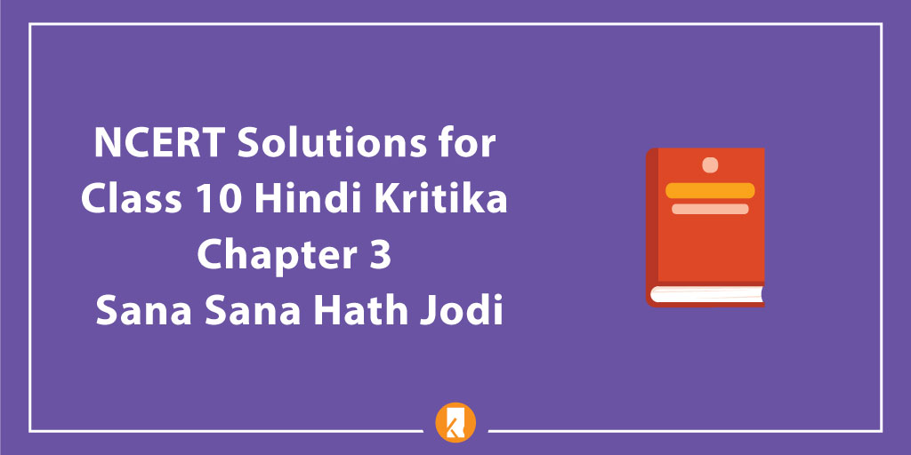 NCERT Solutions for Class 10 Hindi Kritika Chapter 3 Sana Sana Hath Jodi