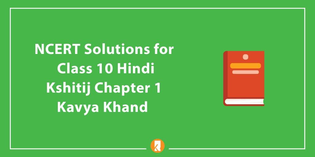 NCERT Solutions for Class 10 Hindi Kshitij Chapter 1 Kavya Khand