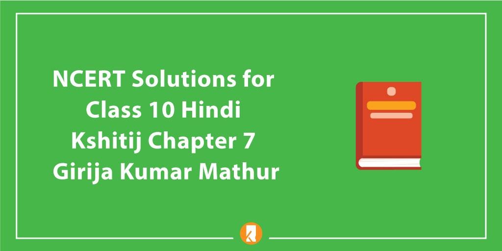 NCERT Solutions for Class 10 Hindi Kshitij Chapter 7 Girija Kumar Mathur