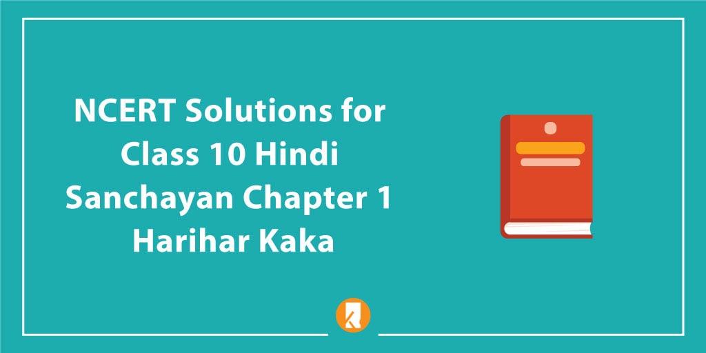 NCERT Solutions for Class 10 Hindi Sanchayan Chapter 1 Harihar Kaka