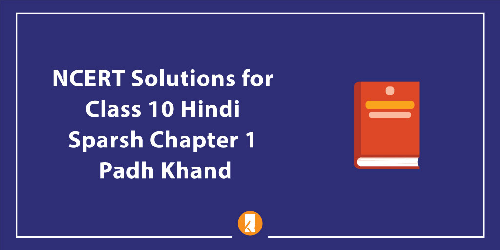 NCERT Solutions for Class 10 Hindi Sparsh Chapter 1 Padh Khand