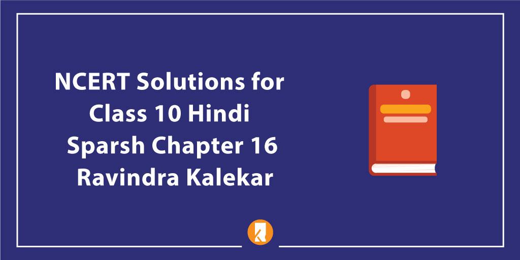 NCERT Solutions for Class 10 Hindi Sparsh Chapter 16 Ravindra Kalekar