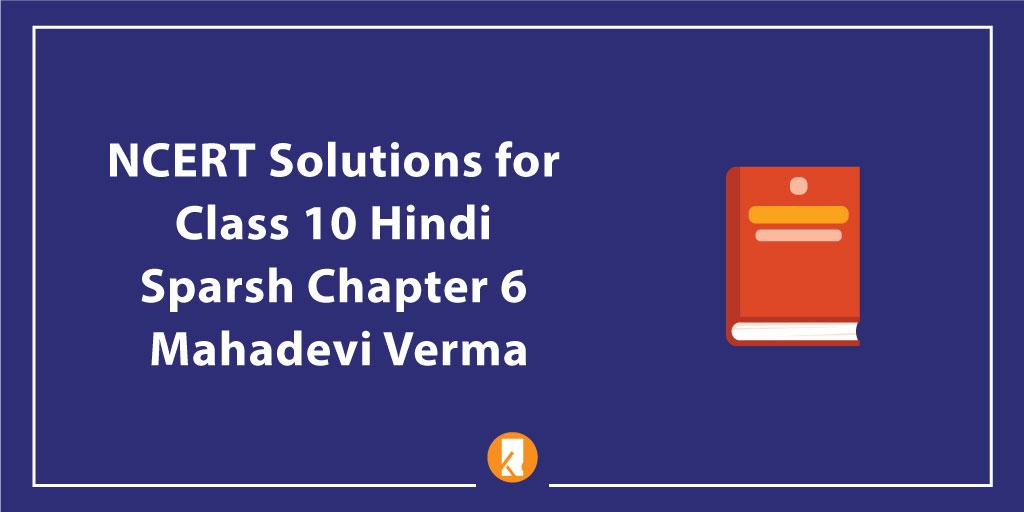 NCERT Solutions for Class 10 Hindi Sparsh Chapter 6 Mahadevi Verma