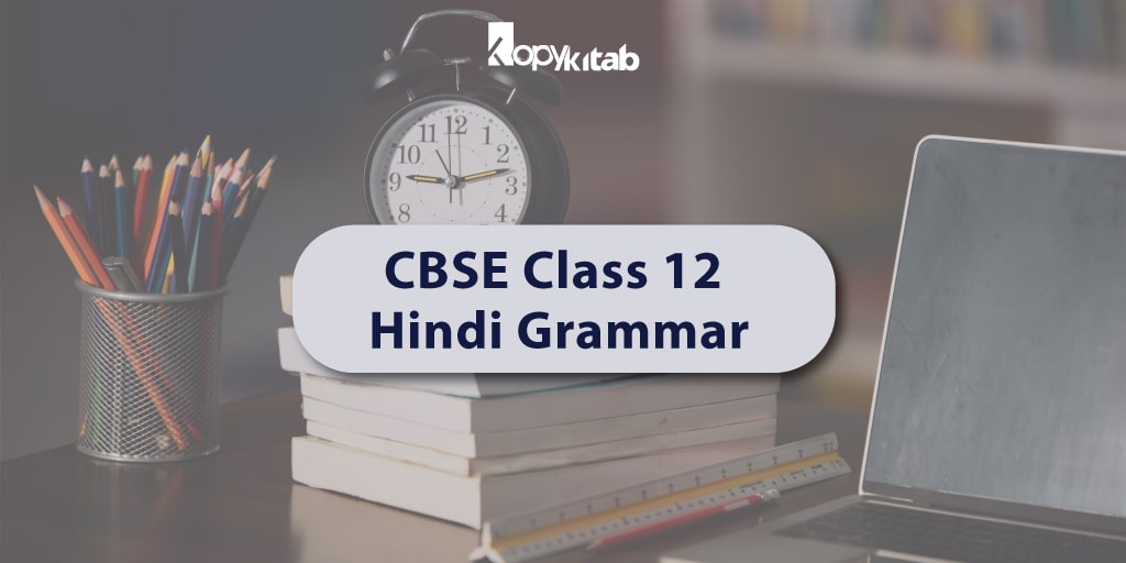 CBSE Class 12 Hindi Grammar