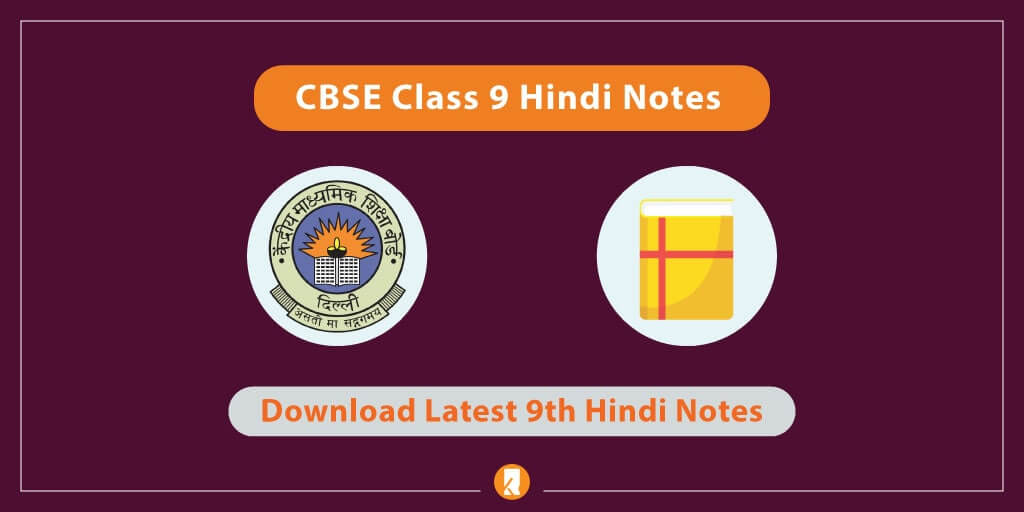 CBSE-Class-9-Hindi-Notes