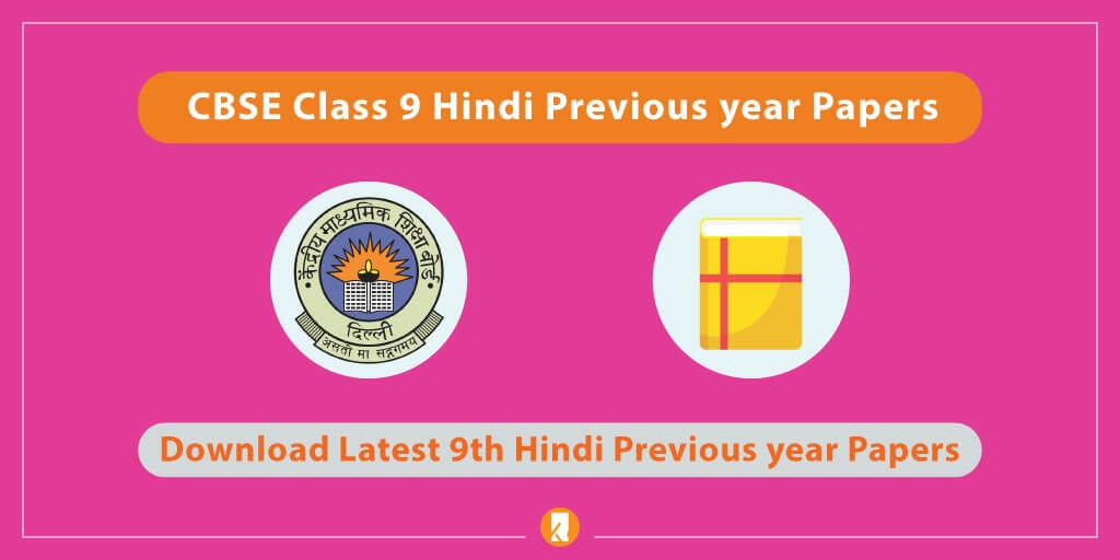 CBSE-Class-9-Hindi-Previous-year-Papers
