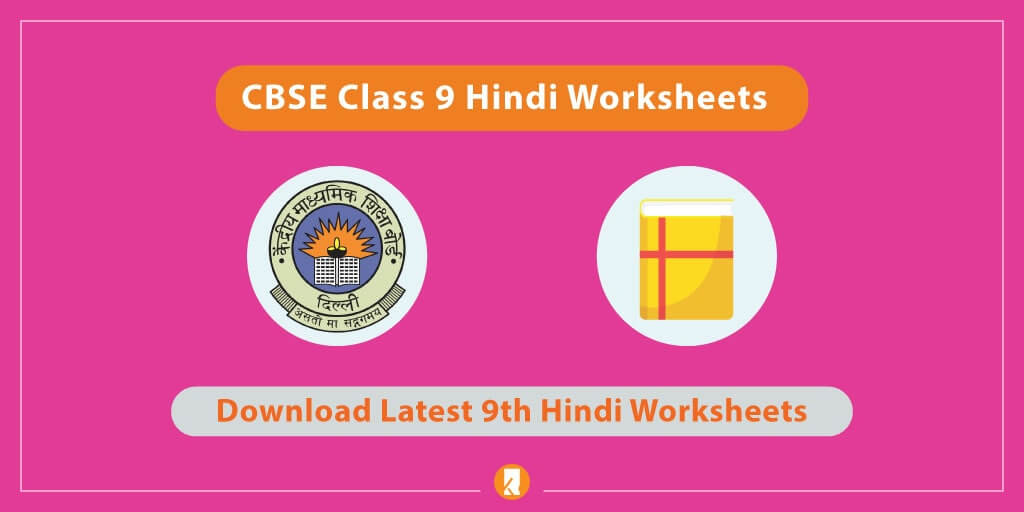 CBSE-Class-9-Hindi-Worksheets
