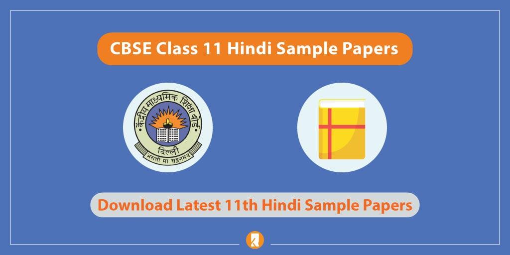 CBSE-Class-11-Hindi-Sample-Papers