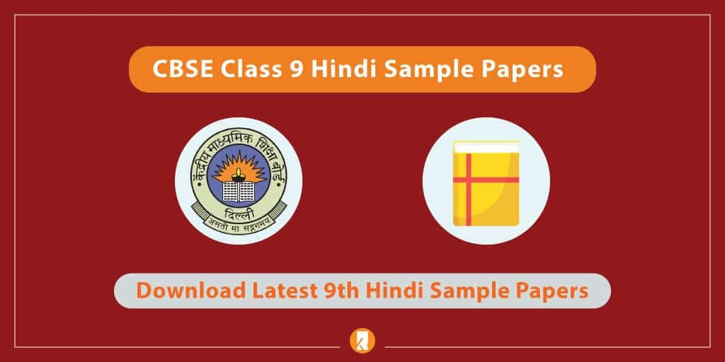 CBSE Class 9 Hindi Sample Papers