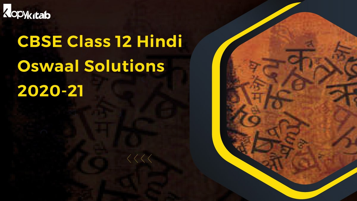 Class 12 Hindi Oswaal Solutions
