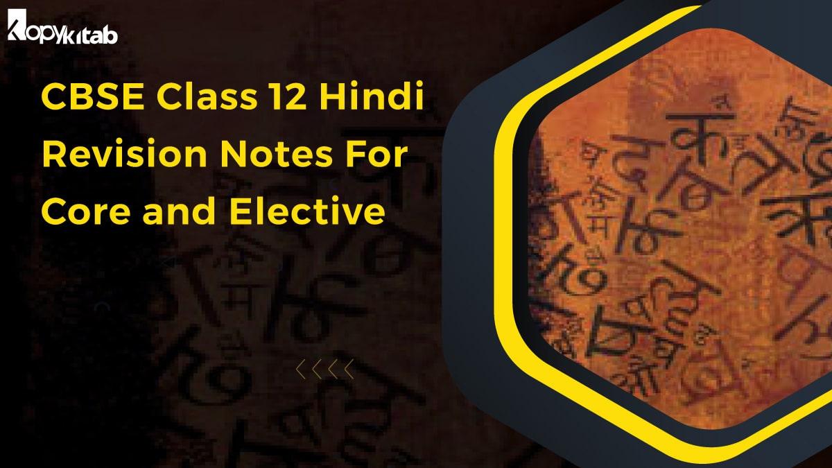 Class 12 Hindi Revision Notes