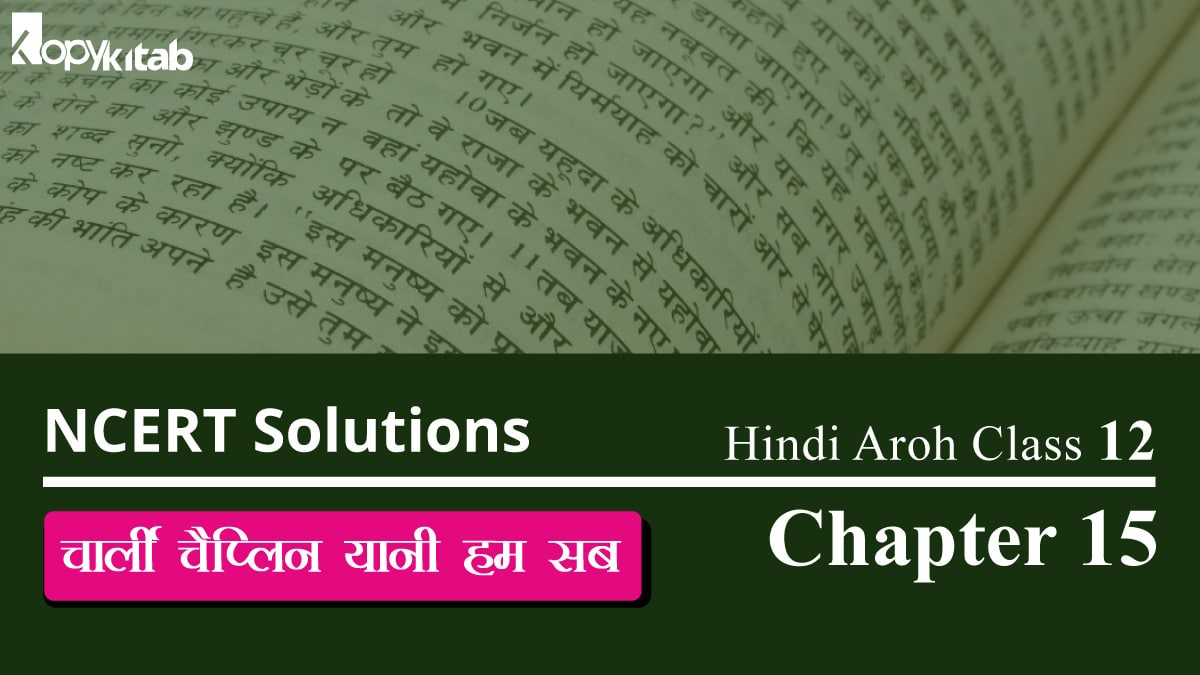 NCERT Solutions for Class 12 Hindi Aroh Chapter 15