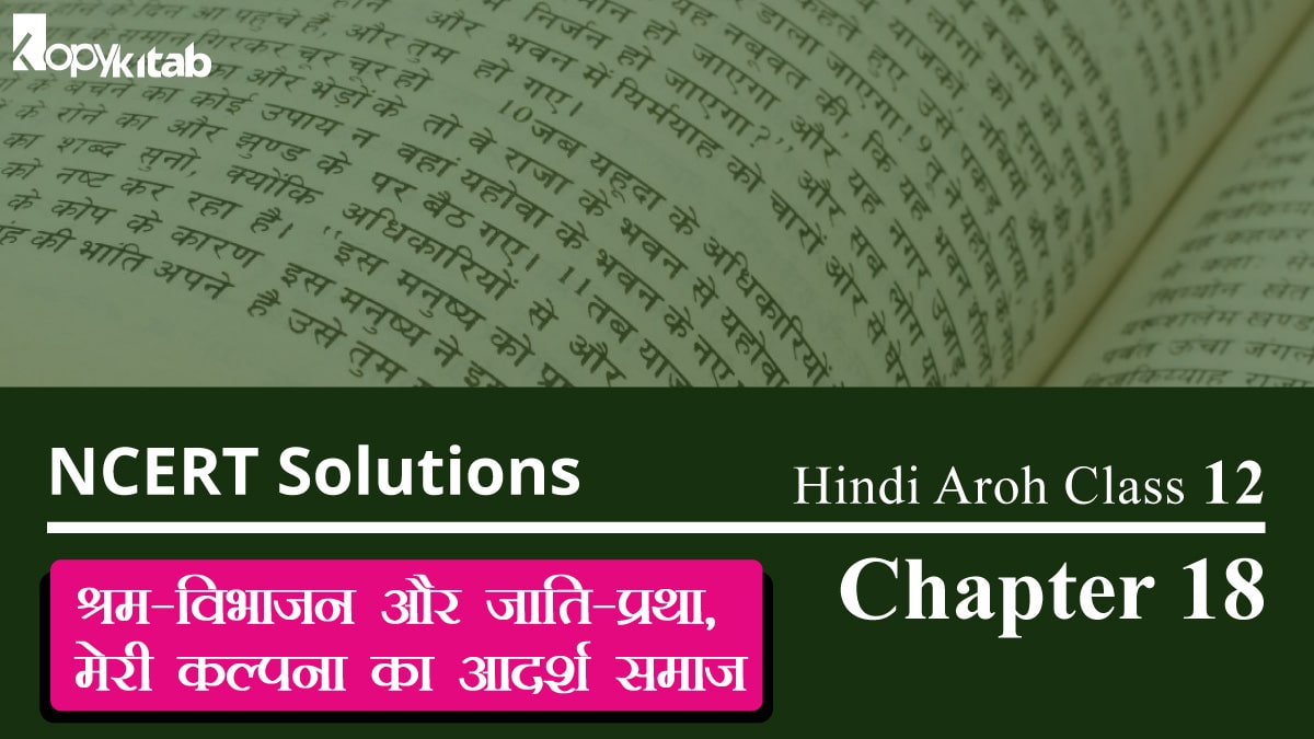 NCERT Solutions for Class 12 Hindi Aroh Chapter 18