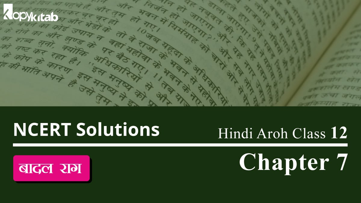 NCERT Solutions for Class 12 Hindi Aroh Chapter 7