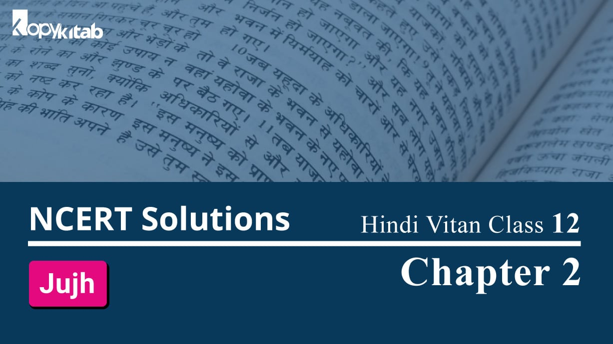 NCERT Solutions for Class 12 Hindi Vitan Chapter 2