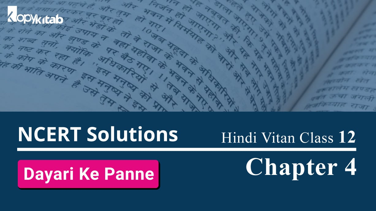 NCERT Solutions for Class 12 Hindi Vitan Chapter 4