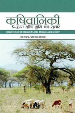 Agroforestry : Improvement of Degraded Land