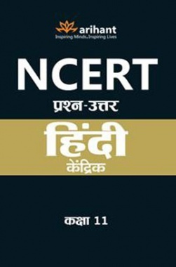 NCERT Prashn-Uttar Hindi - Kendrik for Class XI