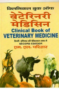 Clinical Book of Veterinary Medicine