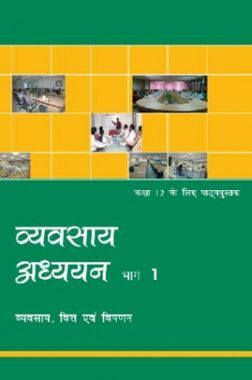 NCERT Vyavsay Adhyanan Bhag 1 Textbook For Class XII