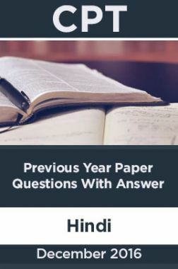 CPT December 2016 Previous Year Paper Question With Answer Hindi