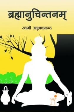 Brahmanuchintanam By Swami Anubhavananda