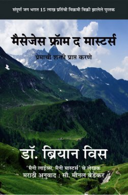Messages From the Masters - Marathi By Dr. Brian Wiss