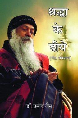 Shradha Ke diye By Dr. Pramod Jain