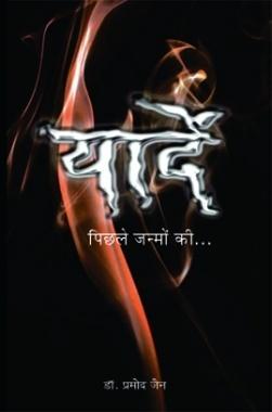 Yaadein Pichhle Janmo Ki By Dr. Pramod Jain