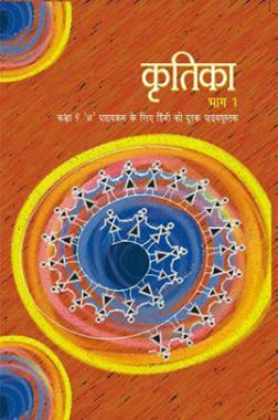 NCERT Hindi Kritika Textbook for Class 9th