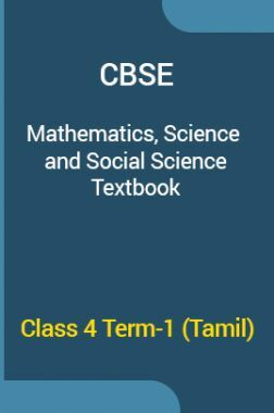 CBSE Mathematics, Science & Social Science Textbook For Class 4 Term-1 (Tamil)