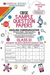 Oswaal CBSE Sample Question Papers For Class X English Communicative (Mar. 2019 Exam)