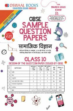 Oswaal CBSE Sample Question Papers For Class X सामाजिक विज्ञान (Mar. 2019 Exam)