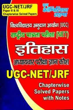 UGC-NET / JRF इतिहास Paper I & II Chapterwise Solved Papers