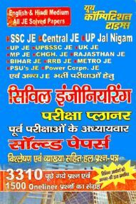 ALL JE Examination सिविल इंजीनियरिंग परीक्षा Planner Chapterwise & Topicwise Solved Papers
