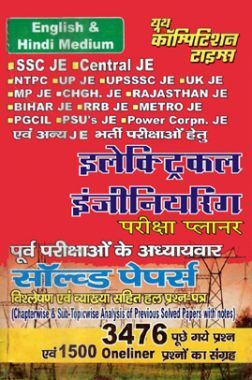 ALL JE Examination इलेक्ट्रिकल इंजीनियरिंग परीक्षा Planner Chapterwise & Topicwise Solved Papers