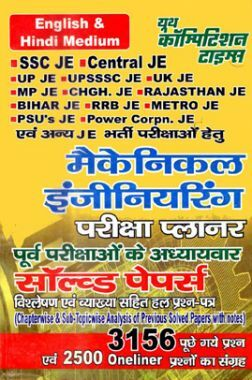 ALL JE Examination मैकेनिकल इंजीनियरिंग परीक्षा Planner Chapterwise & Topicwise Solved Papers