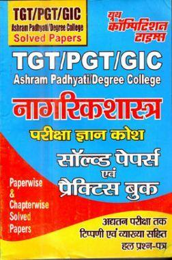 TGT /PGT /GIC Ashram Padhyati / Degree College नागरिकशास्त्र परीक्षा ज्ञान कोश Solved Papers & Practice Book