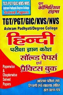 TGT /PGT /GIC / KVS/ NVS  Ashram Padhyati / Degree College हिंदी परीक्षा ज्ञान कोश Solved Papers & Practice Book