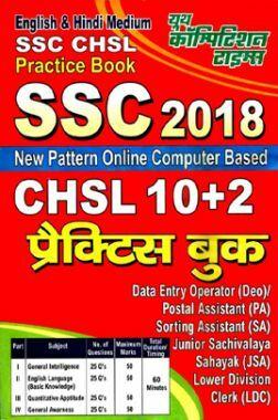 SSC 2018 CHSL 10+2 प्रैक्टिस बुक