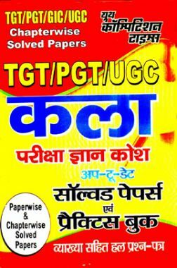TGT /PGT /GIC /UGC कला परीक्षा ज्ञान कोश Solved Papers & Practice Book