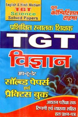 TGT विज्ञानं परीक्षा ज्ञान कोश Solved Papers & Practice Book