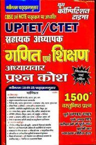 UPTET & CTET गणित एवं शिक्षण Topicwise Question Bank