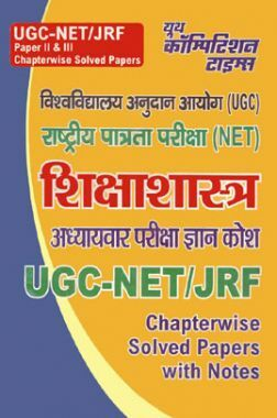 UGC-NET / JRF शिक्षाशास्त्र Paper II & III परीक्षा ज्ञान कोश Chapterwise Solved Papers With Notes