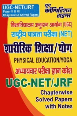 UGC-NET / JRF शारीरिक शिक्षा / योग Paper II & III परीक्षा ज्ञान कोश Chapterwise Solved Papers With Notes