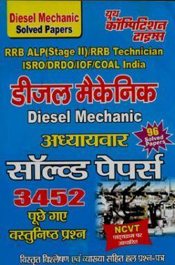 RRB ALP (Stage-II) RRB Technician ISRO/ DRDO /IOF /COAL India डीजल मैकेनिक Chapterwise Solved Papers परीक्षा प्लानर